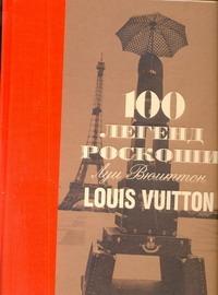 100 легенд роскоши. Луи Вюиттон. Louis Vuitton