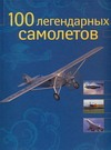 100 легендарных самолетов