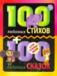 100 любимых стихов и 100 любимых сказок для малышей