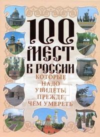 100 мест в России, которые надо увидеть, прежде чем умереть