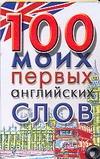 100 моих первых английских слов
