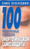 100 проверенных способов энергетической самозащиты