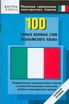 100 самых важных слов итальянского языка