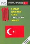 100 самых важных слов турецкого языка
