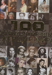 100 самых знаменитых женщин мира