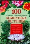 100 самых популярных комнатных растений