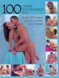 100 самых чувственных поз