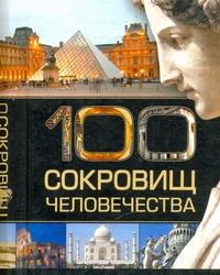 100 сокровищ человечества