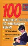 100 текстов и тестов по немецкому языку