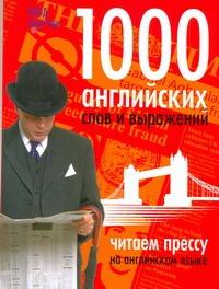 1000 английских слов и выражений