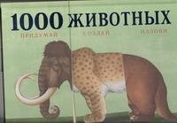 1000 древних животных. Придумай, создай, назови