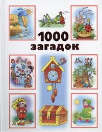 1000 загадок