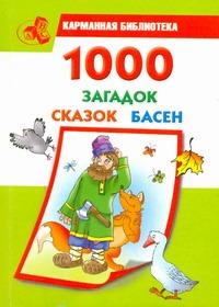 1000 загадок, сказок, басен