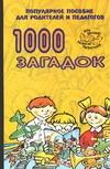 1000 загадок. Популярное пособие для родителей и педагогов