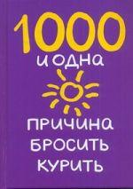 1000 и одна причина бросить курить