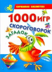 1000 игр, скороговорок, загадок