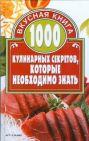 1000 кулинарных секретов, которые необходимо знать