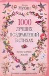 1000 лучших поздравлений в стихах на все случаи жизни