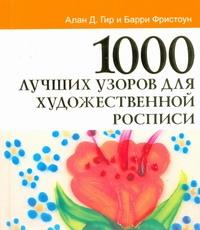 1000 лучших узоров для художественной росписи