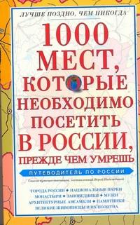 1000 мест, которые необходимо посетить в России, прежде чем умрешь