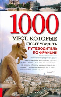 1000 мест, которые стоит увидеть