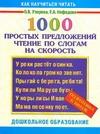 1000 простых предложений. Чтение по слогам на скорость. Подготовка к школе
