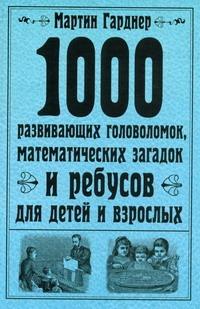 1000 развивающих головоломок, математических загадок и ребусов для детей и взрос