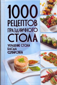 1000 рецептов праздничного стола