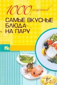 1000 рецептов. Самые вкусные блюда на пару