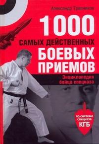 1000 самых действенных боевых приемов