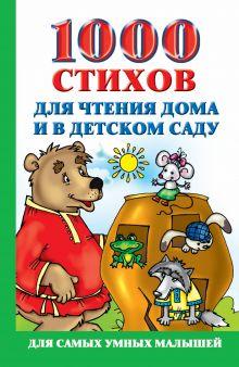 1000 стихов для чтения дома и в детском саду
