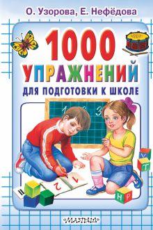 Узорова Ольга Васильевна — 1000 упражнений для подготовки к школе