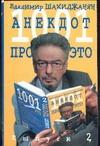 1001 анекдот про ЭТО. Вып. 2