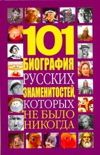 101 биография русских знаменитостей, которых не было никогда