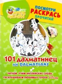 101 далматинец. 101 Dalmatians