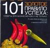 101 золотое правило успеха: советы для бизнесменов и не только