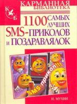 1100 самых лучших SMS-приколов и поздравлялок