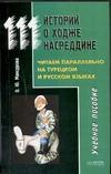 111 историй о Ходже Насреддине