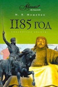 1185 год. (Восток - Запад)