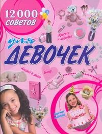 12000 советов для девочек