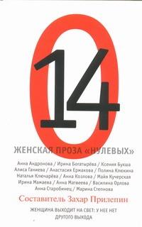14. Женская проза