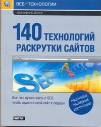 140 технологий раскрутки сайтов