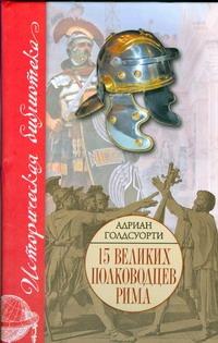 15 великих полководцев Рима, или во имя Рима
