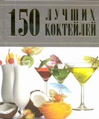 150 лучших коктейлей