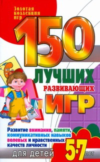150 лучших развивающих игр для детей 5 - 7 лет