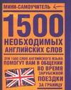 1500 необxодимыx английскиx слов
