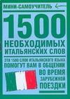 1500 необxодимыx итальянских слов