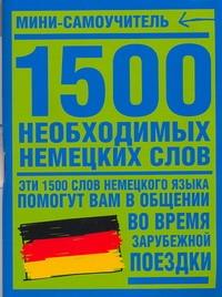 1500 необходимых немецких слов