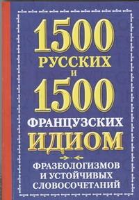 1500 русских и 1500 французских идиом, фразеологизмов и устойчивых словосочетани
