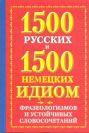 1500 русских. 1500 немецких идиом, фразеологизмов и устойчивых словосочетаний